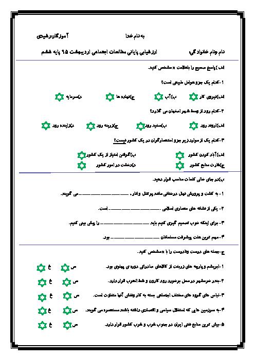 ارزشیابی پایانی مطالعات اجتماعی پایه ششم ابتدائی دبستان امام حسن مجتبی (ع)   اردیبهشت 95