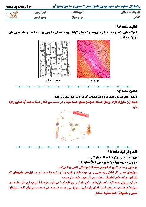 پاسخ کل فعالیت های علوم تجربی هفتم | فصل11: سلول و سازمان بندی آن