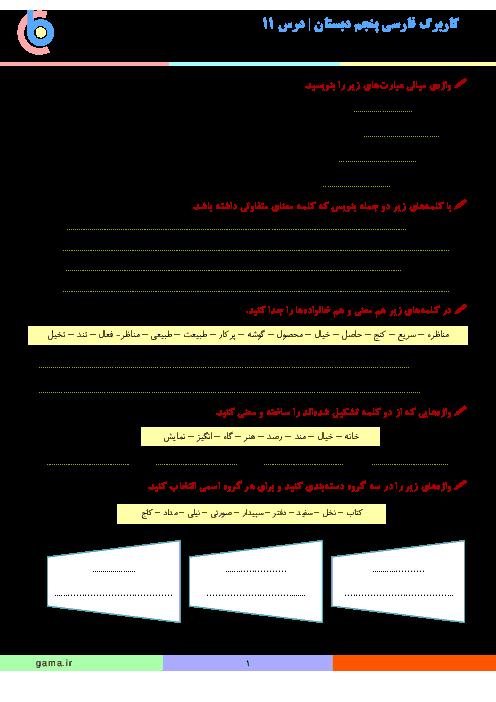 کاربرگ فارسی پنجم دبستان   درس 11: نقش خردمندان