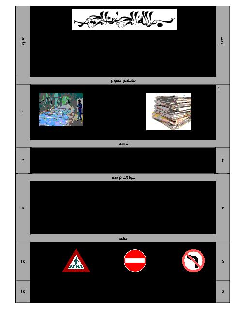 آزمون عربی پایه نهم مدرسه شهید غفاری آذرشهر  | درس 1 و 2