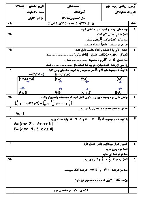 امتحان میان ترم ریاضی نهم مدرسه عترت | فصل 1 تا 3