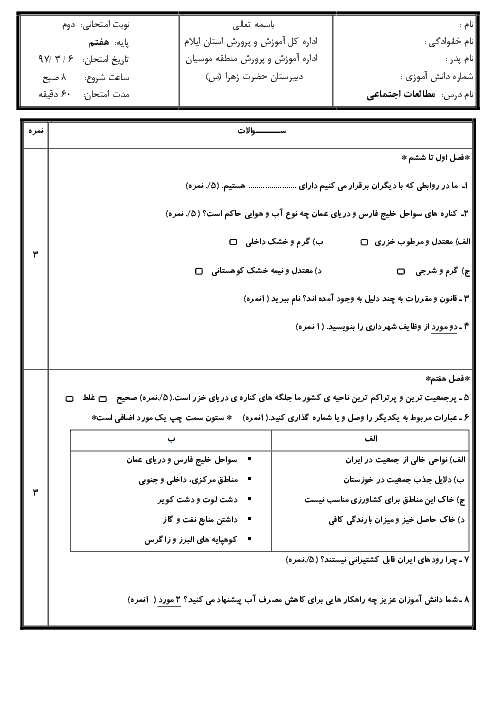 آزمون استاندارد نوبت دوم مطالعات اجتماعی هفتم مدرسه حضرت زهرا | خرداد 1397 + پاسخ
