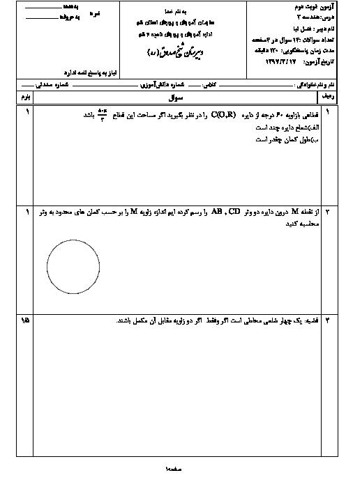 امتحان ترم دوم هندسه یازدهم دبیرستان ماندگار شیخ صدوق قم | خرداد 1397