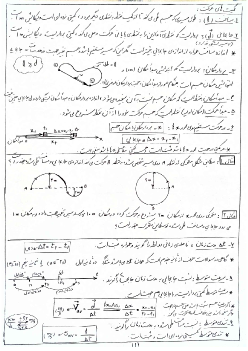جزوه آموزشی فیزیک (3) تجربی دوازدهم | فصل 1: حرکت بر خط راست