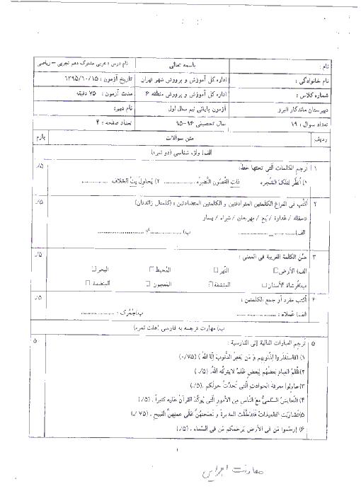آزمون نوبت اول عربی (1) پایه دهم تجربی و ریاضی دبیرستان ماندگار البرز | دی 1395 + پاسخ