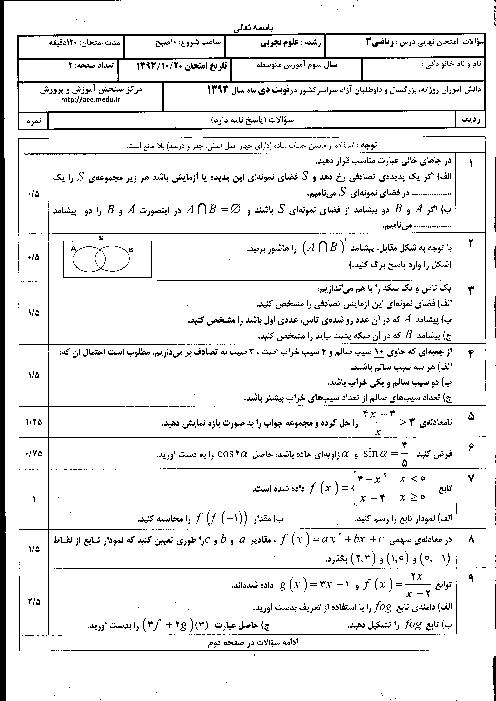 امتحان نوبت دوم ریاضی (3) رشته تجربی دی 1393 با پاسخ تشریحی   هماهنگ کشوری