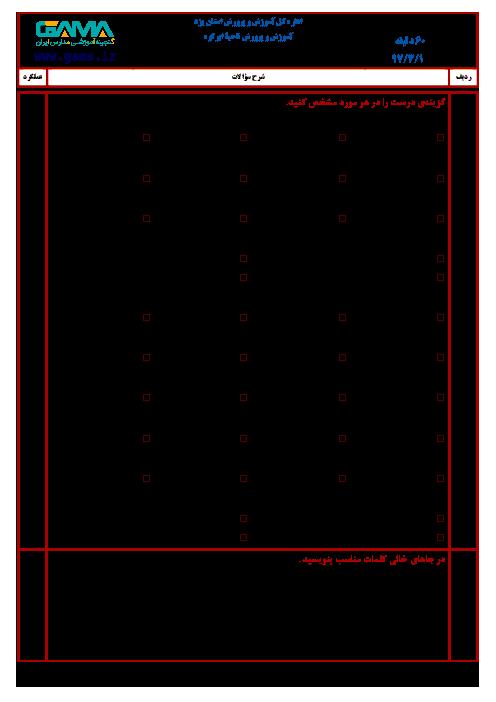 سؤالات امتحان هماهنگ نوبت دوم هدیههای آسمان پایه ششم ابتدائی مدارس ناحیۀ ابرکوه | خرداد 1397