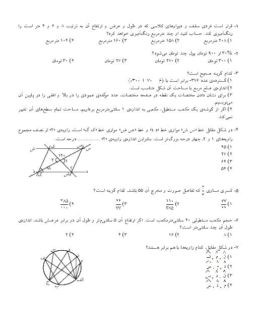 نمونه تست های ریاضی ششم دبستان ویژه ورودی مدارس نمونه + پاسخ تشریحی