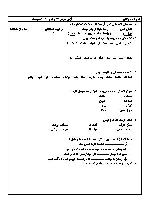 آزمون مداد کاغذی درس های 14 و 15 و 16 فارسی سوم دبستان
