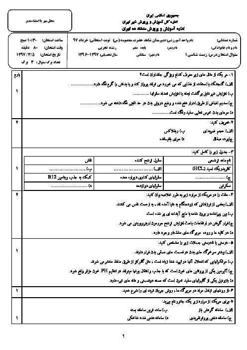 آزمون نوبت دوم زیست شناسی (1) پایه دهم دبیرستان شاهد حضرت معصومه   خرداد 1397