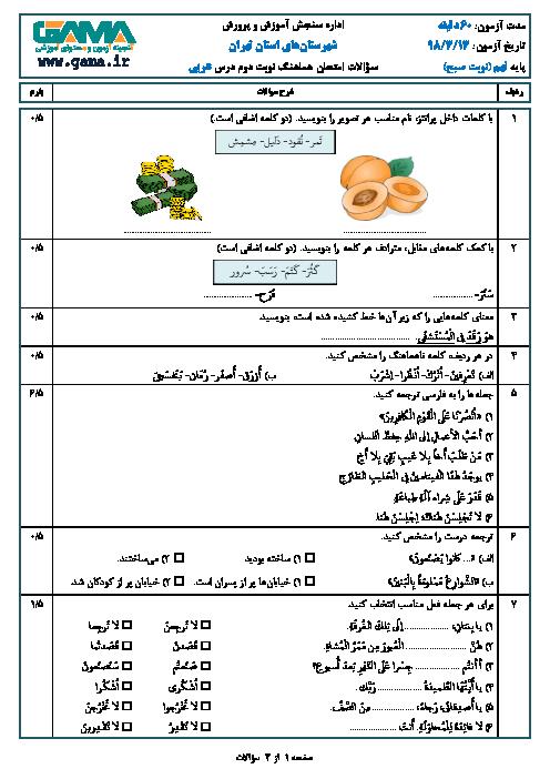 سؤالات امتحان هماهنگ استانی نوبت دوم عربی پایه نهم شهرستانهای تهران   خرداد 1398