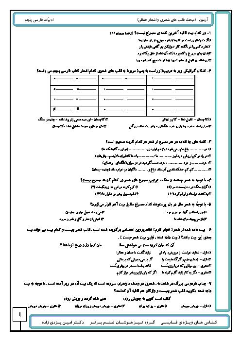 آزمون آمادگی تیزهوشان | قالب های شعری و اشعار حفظی فارسی پنجم ابتدائی