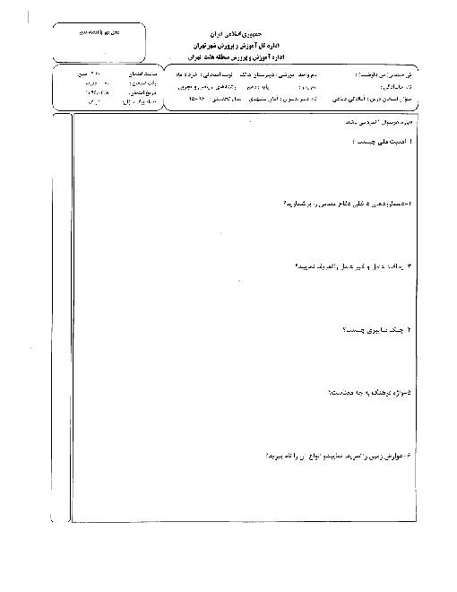 سوالات امتحان نوبت دوم آمادگی دفاعی پایه دهم دبیرستان غیرانتفاعی هاتف | خرداد 1396
