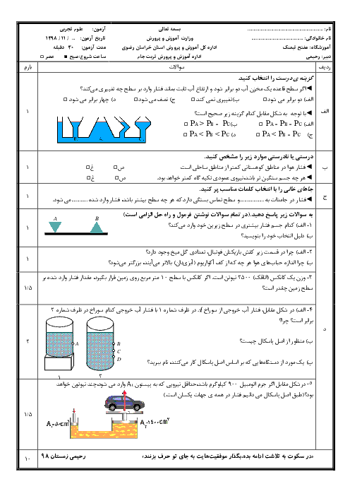 آزمون کلاسی علوم تجربی نهم مدرسه شهید مفتح | فصل 8: فشار و آثار آن