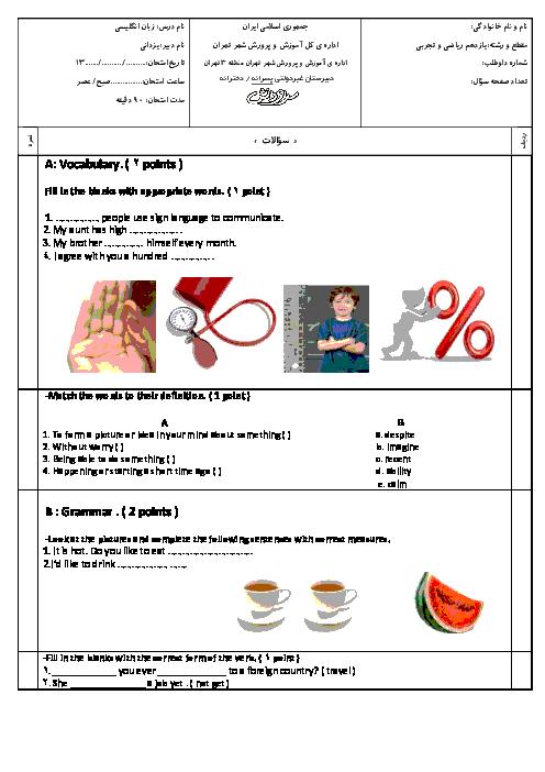 آزمون آمادگی امتحان نوبت اول زبان انگلیسی (2) یازدهم کلیه رشتهها | دبیرستان سرای دانش واحد سید خندان
