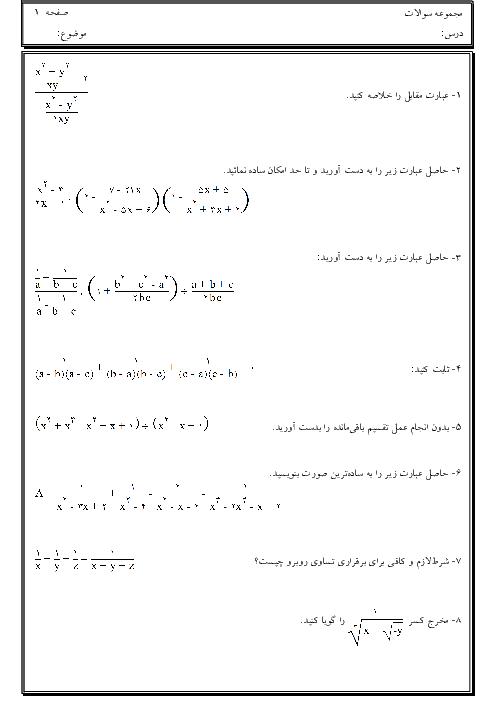 مجموعه سوالات فصل 7 ریاضی نهم | عبارتهای گویا + پاسخ