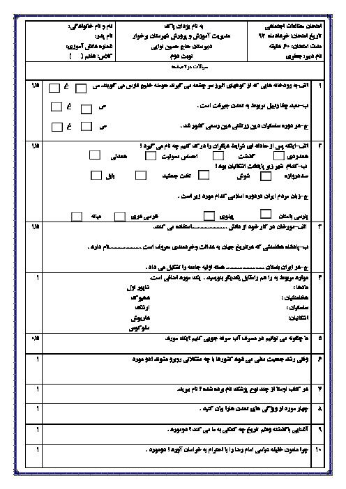امتحان نیمسال دوم مطالعات اجتماعی هفتم مدرسه حاج حسین نوایی | خرداد 1397