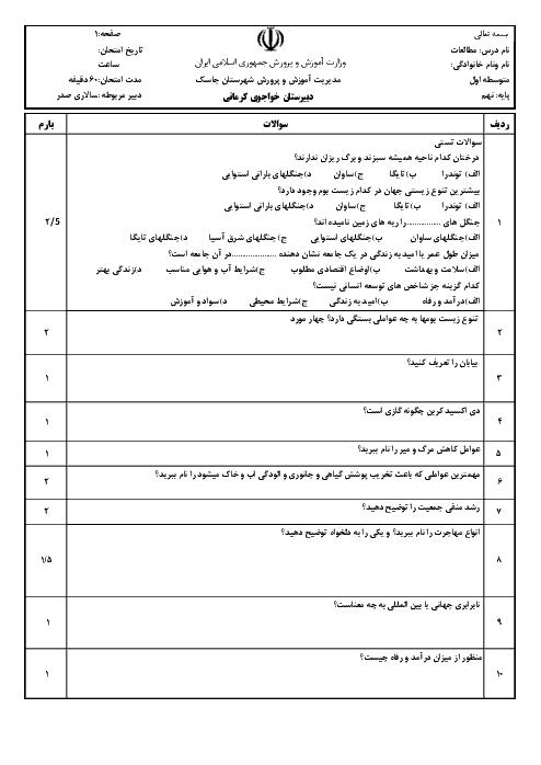 سوالات امتحان مطالعات اجتماعی نهم با پاسخ  دبیرستان خواجوی کرمانی  | درس 5 تا درس 8