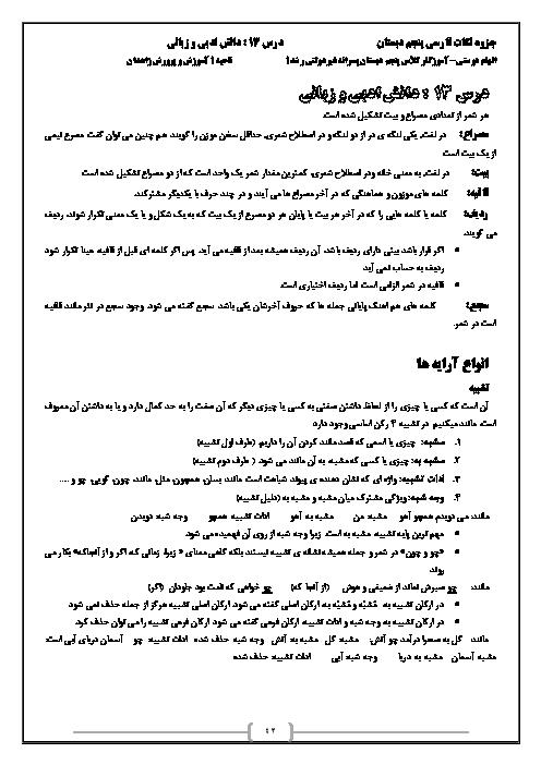 درسنامه و تست فارسی پنجم دبستان- درس 13: دانش ادبی و زبانی
