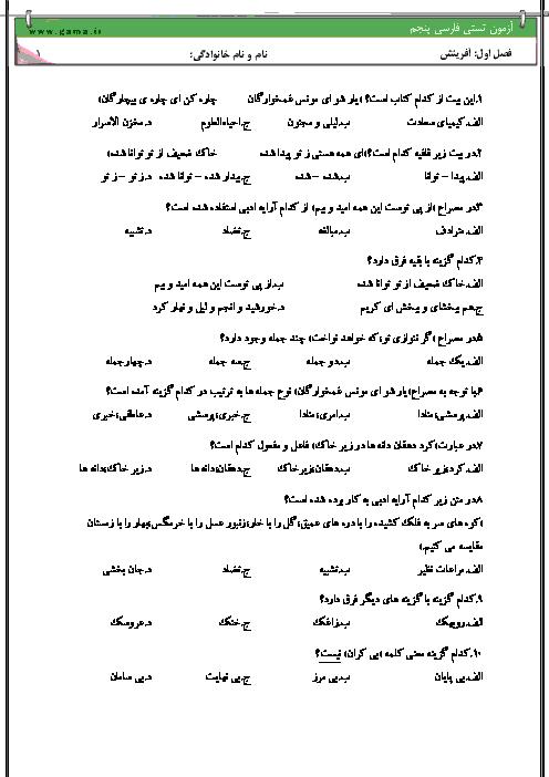 آزمون تستی فارسی پنجم دبستان با کلید آزمون | فصل اول: آفرینش