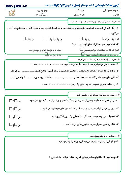 آزمون مطالعات اجتماعی ششم دبستان با پاسخ | فصل هفتم: درس13 و 14