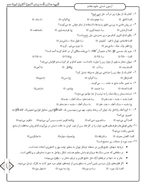 سوالات تستی نوبت دوم علوم تجربی هفتم مدرسه شهید بهشتی (سطح ساده) | خرداد 99