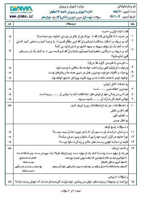نمونه سوال امتحان نوبت اول دین و زندگی (3) دوازدهم | دی 1397 + پاسخ