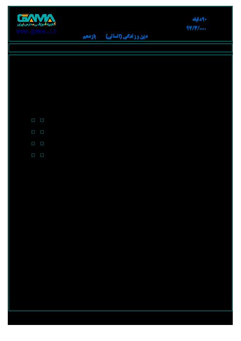 نمونه سوال پیشنهادی امتحان نوبت دوم دین و زندگی (2) پایه یازدهم رشته انسانی | ویژه خرداد 97