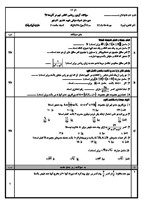 امتحان مستمر فصل 1 و 2 ریاضی نهم دبیرستان نمونه دولتی شهید غفاری آذر شهر