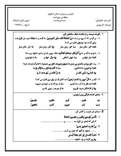 آزمون نوبت دوم قرآن ششم دبستان هدایت | اردیبهشت 1397