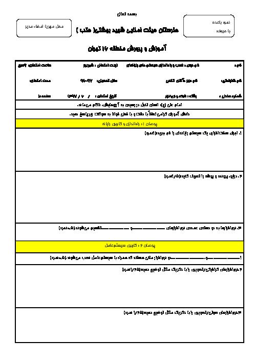 امتحان جبرانی پایانی نصب و راهاندازی سیستمهای رایانهای دهم هنرستان شهید بهشتی   شهریور 1397 + پاسخ