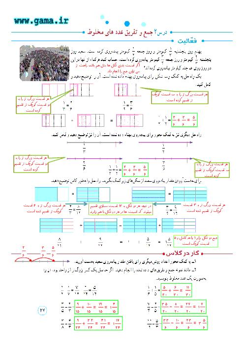 پاسخ فعالیت و کار در کلاس و تمرین ریاضی پنجم دبستان   فصل 2: جمع و تفریق عددهای مخلوط