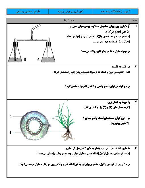 ارزشیابی آزمایشگاه زیست شناسی (1) دهم   دی 98