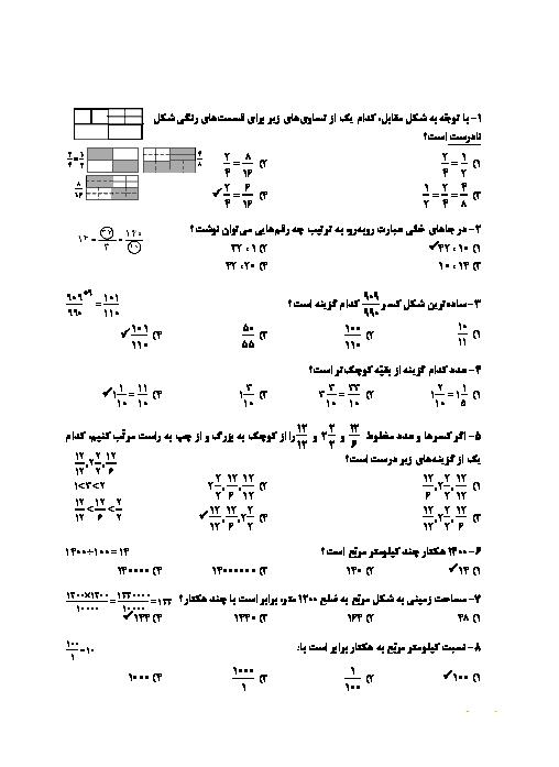 20 سوال تستی ریاضی پنجم دبستان با پاسخ | فصل 1 تا 3