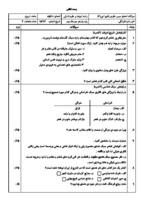 آزمون نوبت دوم علوم و فنون ادبی یازدهم دبیرستان الزهرا تهران | خرداد 1398 + پاسخ