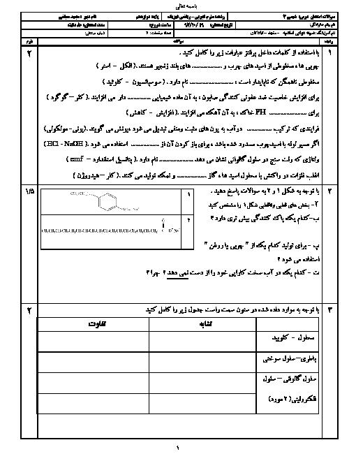 امتحان ترم اول شیمی (3) دوازدهم دبیرستان نمونه دولتی اسلامیه | دی 1397