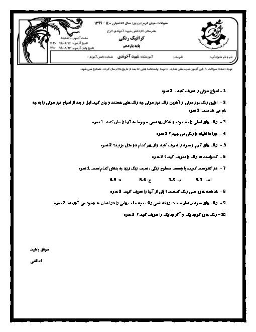 آزمون طراحی گرافیک رنگی یازدهم هنرستان کاردانش برادران شهید آخوندی - گروه 2 | آبان 1399