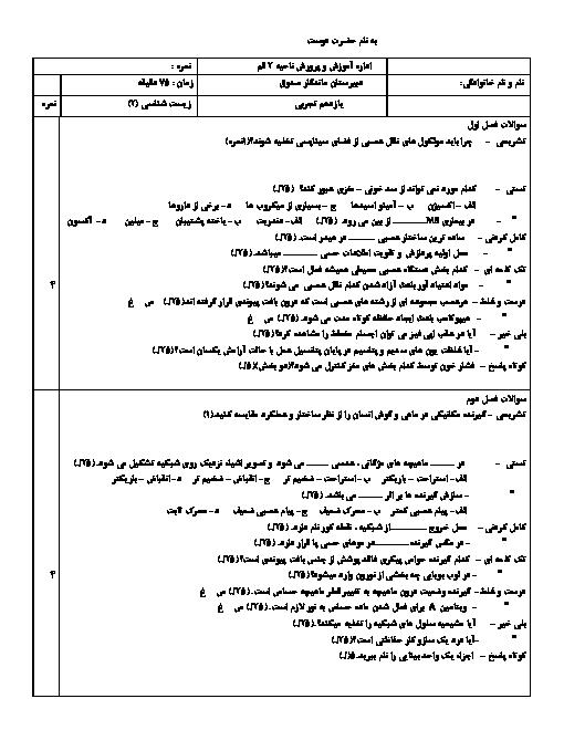 آزمون نوبت اول زیست شناسی (2) یازدهم دبیرستان ماندگار شیخ صدوق (ره) | دی 1396