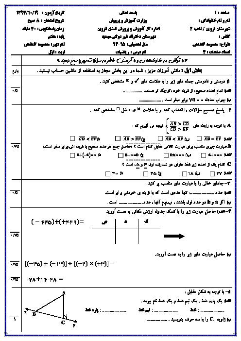 آزمون  ریاضی پایه هفتم دیماه 94 نوبت اول |غیردولتی مهدیه قزوین