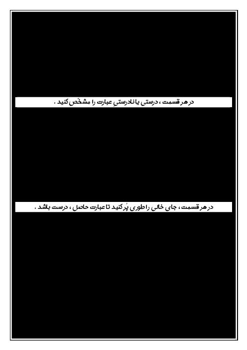 مجموعه سوالات آمادگی امتحان هماهنگ استانی ریاضی نهم