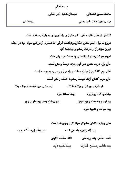 نکات کلیدی و ترجمه اشعار درس 5 فارسی ششم ابتدائی | دبستان شهید اکبر کمالی