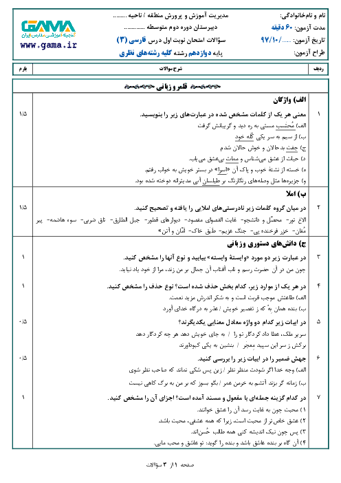 نمونه سوال امتحان نوبت اول فارسی (3) دوازدهم مشترک کلیه رشتهها | سری 2 + پاسخ