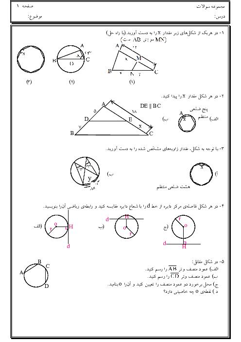 تمرین های سطح دشوار فصل 9 ریاضی هشتم   دایره ها، زاویه مرکزی و محیطی + پاسخ