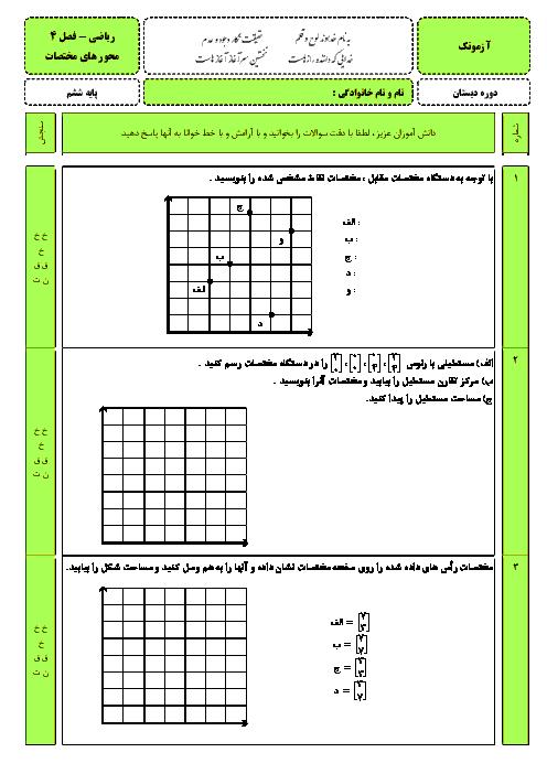آزمونک ریاضی ششم دبستان لاجوردی | فصل 4: تقارن و مختصات - محور های مختصات