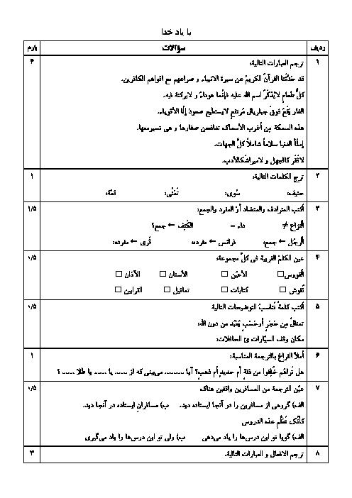 سؤالات و پاسخنامه امتحان ترم اول عربی (3) دوازدهم دبیرستان باقر العلوم | دی 1397