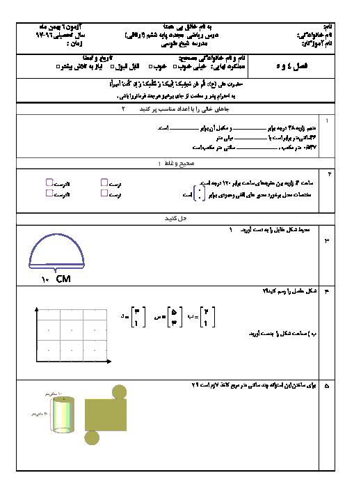 آزمون مدادکاغذی ریاضی ششم دبستان شیخ طوسی (سری ب) | بهمن ماه: فصل 4 و 5