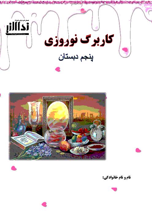 پیک نوروزی کلاس پنجم دبستان نداء النبی | فروردین 1399