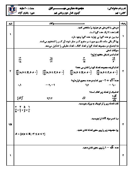 آزمون ریاضی نهم مجموعه مدارس مهرگان | فصل 2: عددهای حقیقی