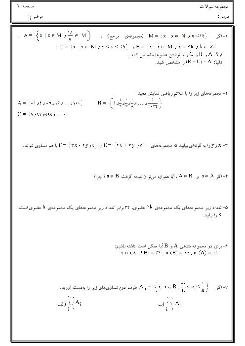 تمرین های تکمیلی فصل 1 ریاضی نهم | مجموعهها و احتمال + پاسخ