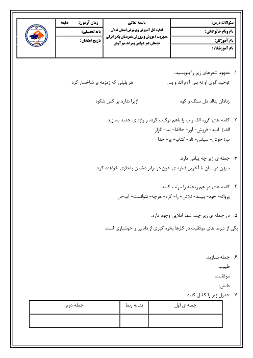 آزمون نوبت اول فارسی پنجم دبستان مهر آوش | دی 1397